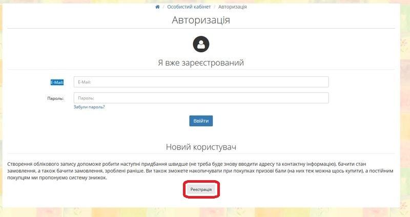 2. Для того щоб продовжити реєстрацію натисніть кнопку «Реєстрація» f417d2cc39608
